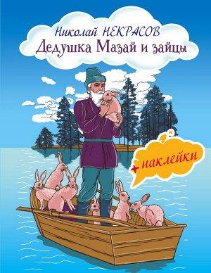 Некрасов Н.А. Дедушка Мазай и зайцы (с иллюстрациями и наклейками)