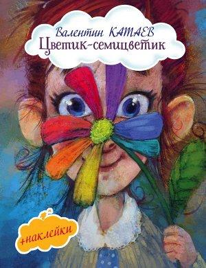 Катаев В.П. Цветик-семицветик (с иллюстрациями и наклейками)