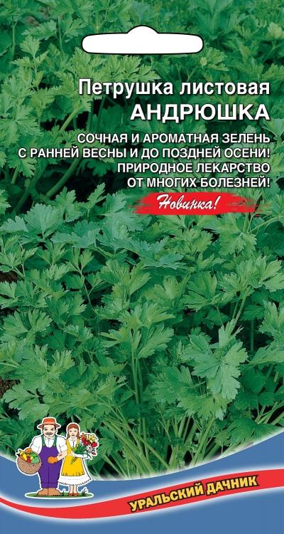 Семена 🍅 Уральский дачник ваш богатый урожай! В наличии — Зелень, пряности