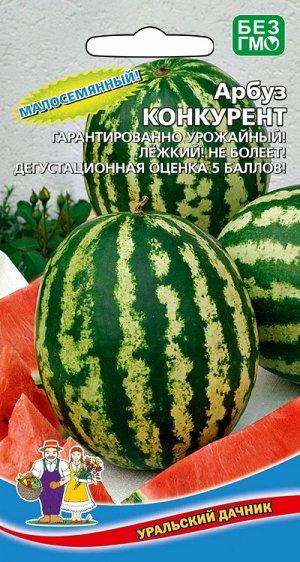 Арбуз КОНКУРЕНТ