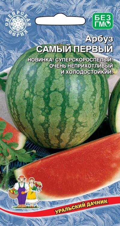 Семена 🍅Уральский дачник 🍅ваш богатый урожай! В наличии!  — Арбуз — Семена ягод