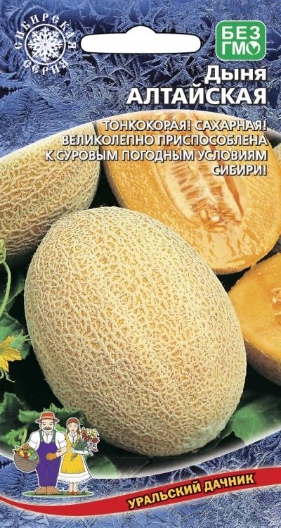 Семена🌽 Уральский дачник 🌽 ваш богатый урожай! Уже в пути!  — Дыня — Семена фруктов