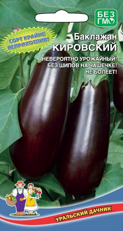 Семена 🍅 Уральский дачник 🍅 ваш богатый урожай! В наличии! — Баклажан — Семена овощей