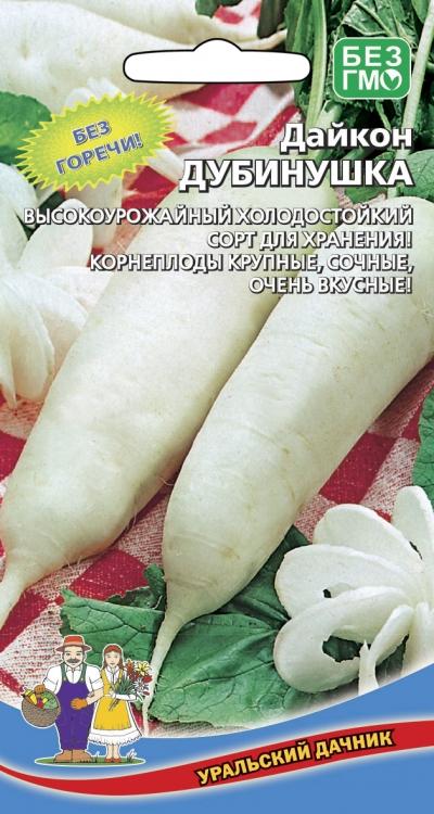 Семена🌽 Уральский дачник 🌽 ваш богатый урожай!Уже в пути!  — Дайкон — Семена овощей