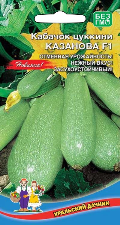 Семена 🍅 Уральский дачник 🍅 ваш богатый урожай! В наличии! — Кабачок — Семена овощей