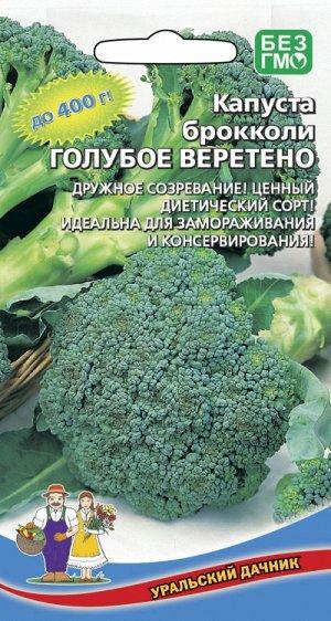 Капуста брокколи ГОЛУБОЕ ВЕРЕТЕНО