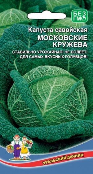 Капуста савойская МОСКОВСКИЕ КРУЖЕВА