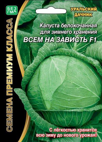 Семена 🍅Уральский дачник 🍅ваш богатый урожай! В наличии!  — Капуста — Семена овощей