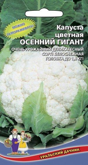 Капуста цветная ОСЕННИЙ ГИГАНТ