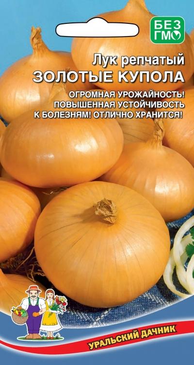 Семена🌽 Уральский дачник 🌽 ваш богатый урожай! Уже в пути!  — Лук репчатый — Семена овощей