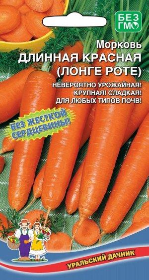 Морковь ДЛИННАЯ КРАСНАЯ (ЛОНГЕ РОТЕ)