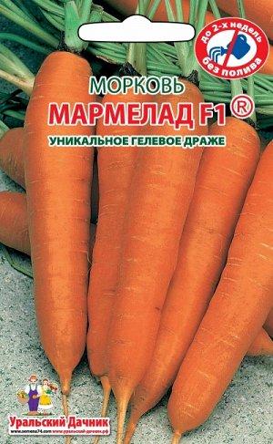 Морковь МАРМЕЛАД® F1