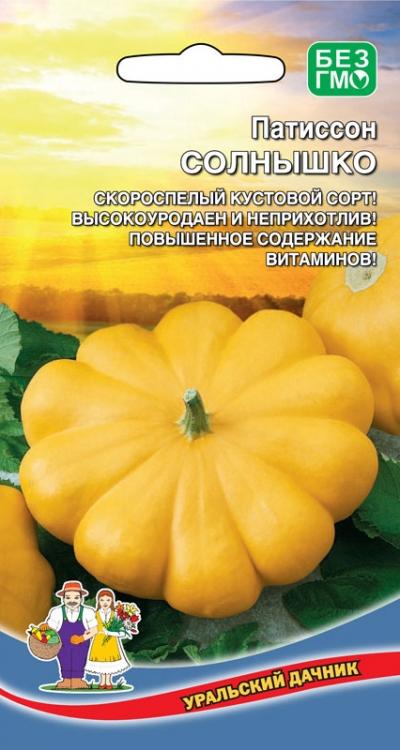Семена 🍅 Уральский дачник 🍅 ваш богатый урожай! В наличии! — Патиссон — Семена овощей