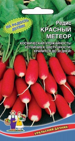 Редис КРАСНЫЙ МЕТЕОР