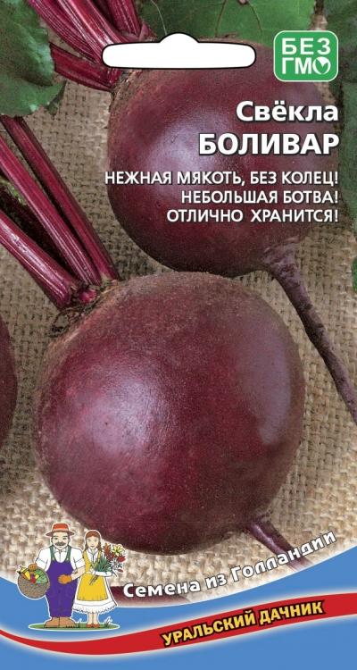 Семена 🍅 Уральский дачник 🍅 ваш богатый урожай! В наличии! — Свёкла — Семена овощей