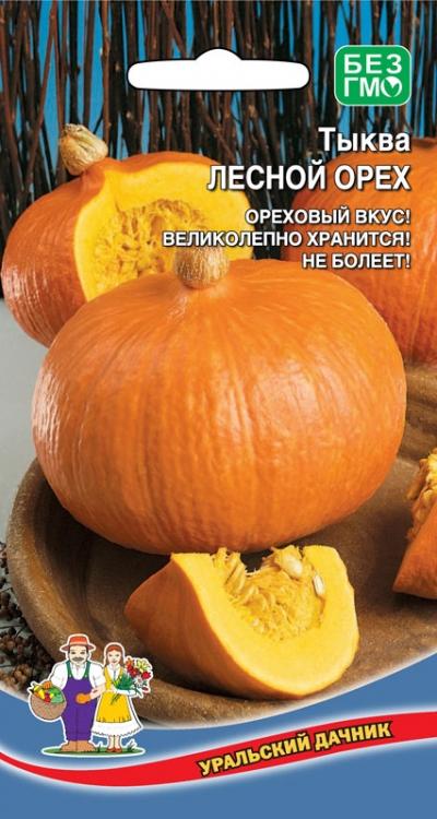 Семена 🍅 Уральский дачник 🍅 ваш богатый урожай! В наличии! — Тыква — Семена овощей