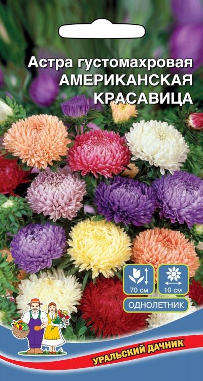 Семена 🍅 Уральский дачник 🍅 ваш богатый урожай! В наличии! — Цветы — Семена однолетние