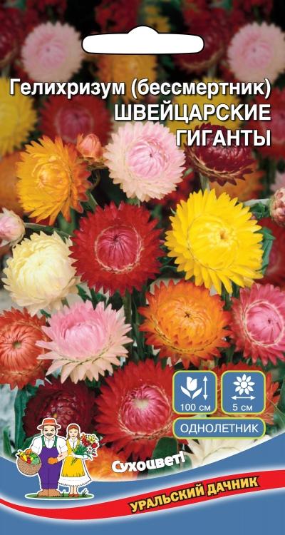Семена 🍅Уральский дачник 🍅ваш богатый урожай! В наличии!  — Цветы. Однолетние — Семена однолетние