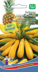 Отличные семена Уральский дачник. В ПУТИ — Кабачок, Патиссон