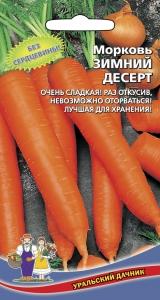 Морковь Зимний Десерт (УД)1,5г