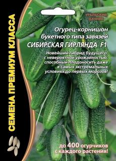 Огурец Сибирская Гирлянда F1 ® (УД)5шт