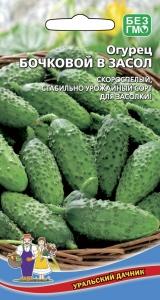 Огурец Бочковой в Засол (УД)10шт