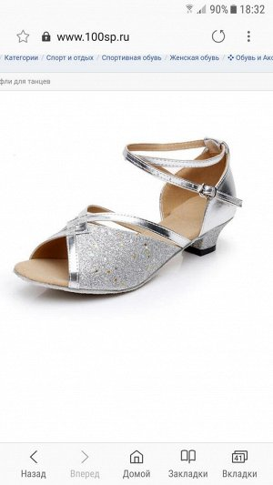 туфли для танцев с мягкой подошвой. серебро