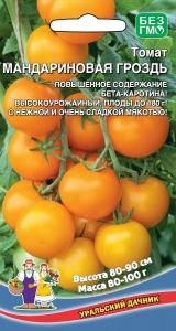 Томат Мандариновая Гроздь (УД)20шт