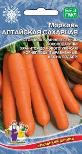 Отличные семена Уральский дачник. В ПУТИ — Морковь