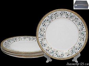 Набор из 6 тарелок 25см. в под.уп.(х6) Опаловое стекло  Опаловое стекло