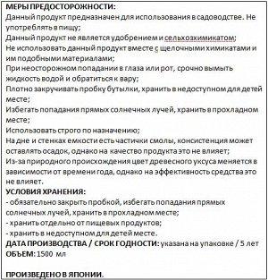 Древесный уксус (конценртат), 1,5 л