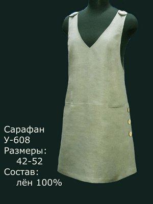 Сарафан льняной