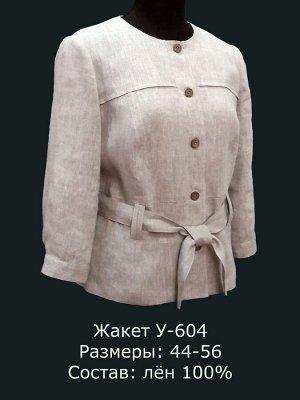 Жакет женский У-604 Лен 100% (цвета в описании!!!)