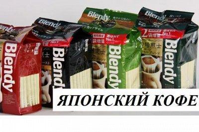 Кофе,соусы,приправы-продуктовый из Японии — Blendy Drip Coffee — Кофе и кофейные напитки