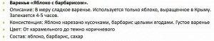 """Варенье """"Яблоко с барбарисом"""""""