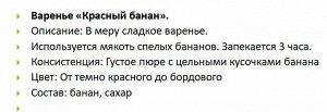 """Варенье """"Красный банан"""""""