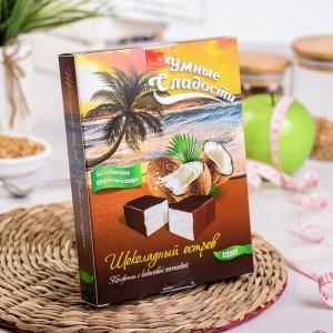Конфеты «Умные сладости» с кокосовой начинкой «Шоколадный остров» 90г