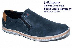 Обувь мужская765
