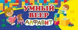 Умный веер. Русский алфавит с занимательными заданиями. (Размер 60*170, картон мелованный, пл. 250, декоративный болт). 32 листа