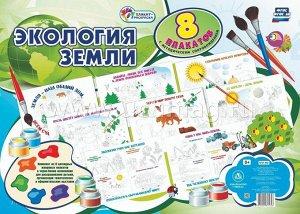 """Комплект плакатов-раскрасок """"Экология Земли"""""""