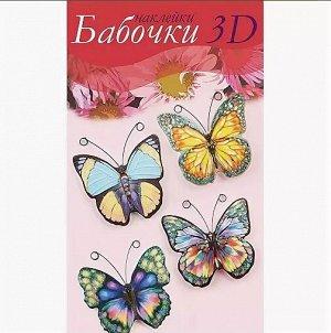 "Набор декоративный "" Наклейки Бабочки 3D"""