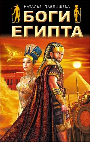 Павлищева Н.П. Боги Египта