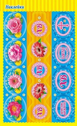 """Бумажные пасхальные наклейки """"Пасха. Цветы"""" (с глиттером)"""