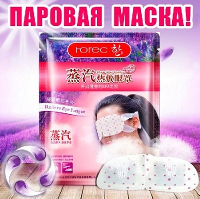 Любимая косметика ... В наличии! Быстрая доставка! — Паровая маска- спасение для уставших глаз! — Для лица