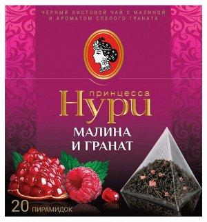 Чай Принцесса Нури пирам. черн. малина и гранат 1,8г 1/20/12, шт