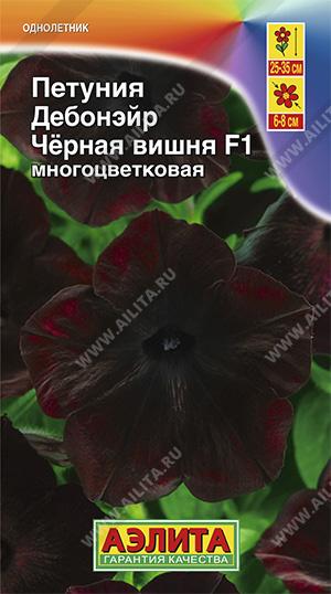 Петуния Дебонэйр Черная вишня F1 многоцветковая (2023; 161.489.16)