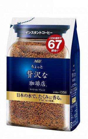AGF Лакшери кофе растворимый м/у 135 гр