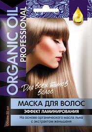 """Маска д/волос """"Organic Oll Prof."""" саше Эффект ламинировния д/ всех тип. вол, 30мл.  арт.4401/15/"""