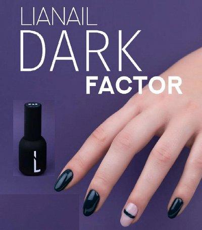 Все для маникюра - LIANAIL,ONIQ,COCLA  и BEAUTY  FREE.    (1 — Коллекция  «Dark Factor» — Гель-лаки и наращивание