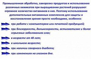 """БАД Оптимед """"Комплекс лютеина, экстракта черники и рутина"""""""